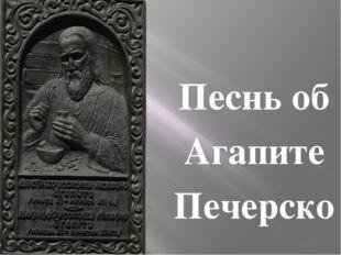Песнь об Агапите Печерском А в стольном граде в Киеве, Звонят в колокола.