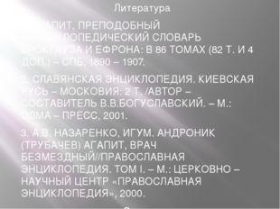 Литература 1. АГАПИТ, ПРЕПОДОБНЫЙ //ЭНЦИКЛОПЕДИЧЕСКИЙ СЛОВАРЬ БРОКГАУЗА И ЕФ
