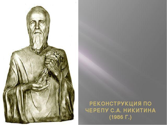 РЕКОНСТРУКЦИЯ ПО ЧЕРЕПУ С.А. НИКИТИНА (1986 Г.)