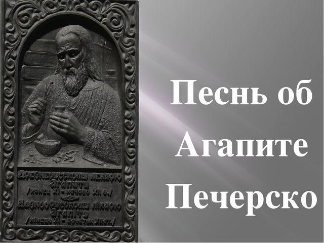 Песнь об Агапите Печерском А в стольном граде в Киеве, Звонят в колокола....