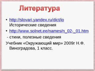 http://slovari.yandex.ru/dict/io Исторические сведения  http://slovari.yande