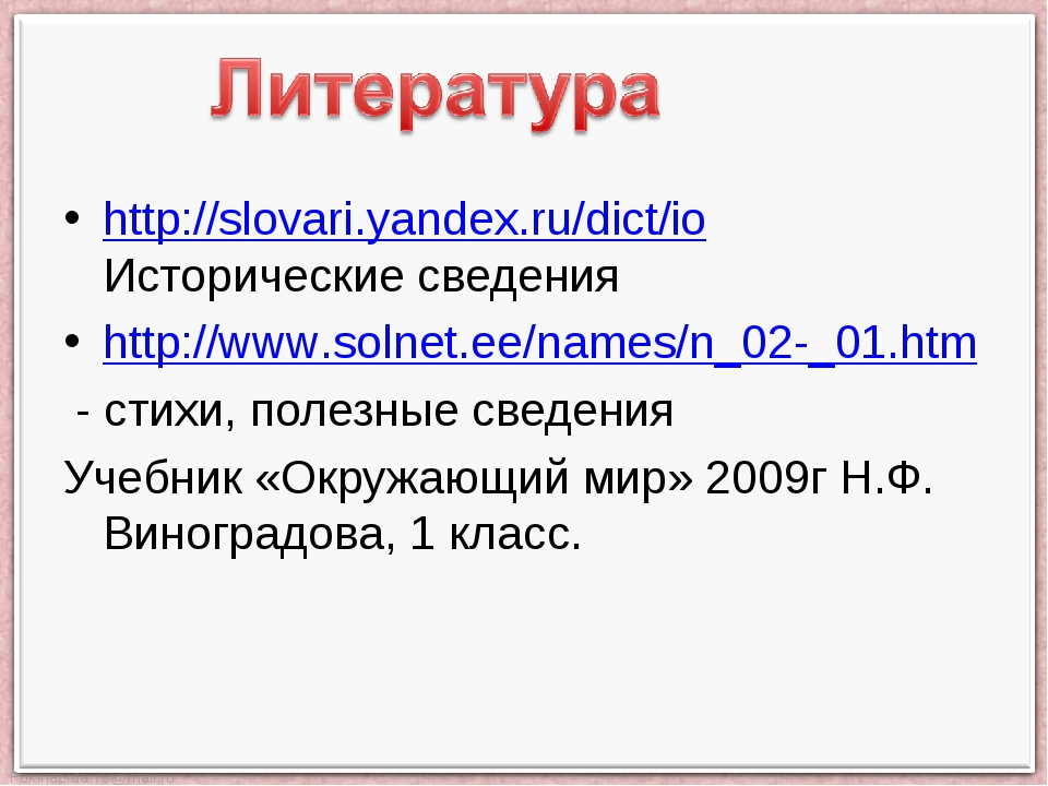 http://slovari.yandex.ru/dict/io Исторические сведения  http://slovari.yande...
