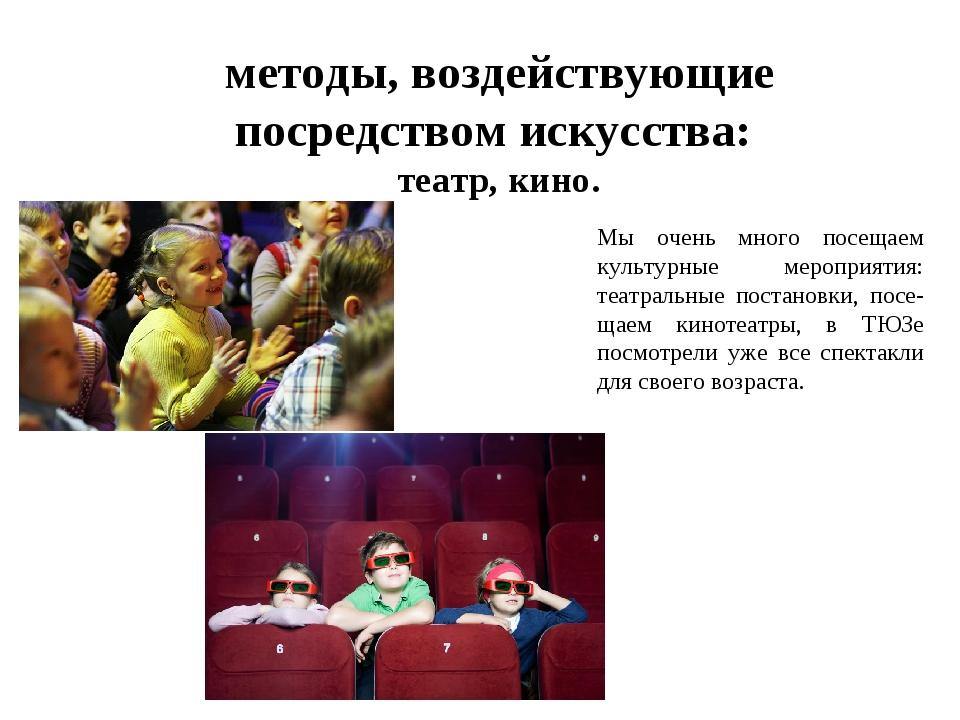 методы, воздействующие посредством искусства: театр, кино. Мы очень много пос...