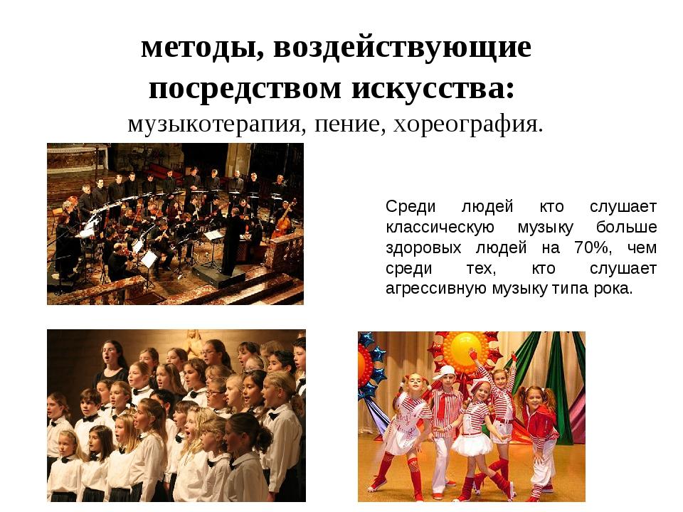 методы, воздействующие посредством искусства: музыкотерапия, пение, хореограф...