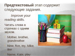 Предтекстовый этап содержит следующие задания. Improve your reading skills. Ч