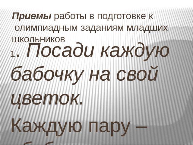 Приемы работы в подготовке к олимпиадным заданиям младших школьников 1. Поса...