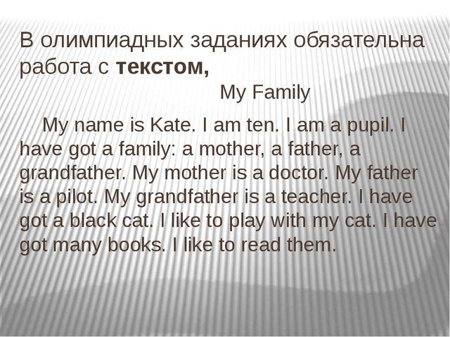 В олимпиадных заданиях обязательна работа с текстом, My Family My name is Kat...