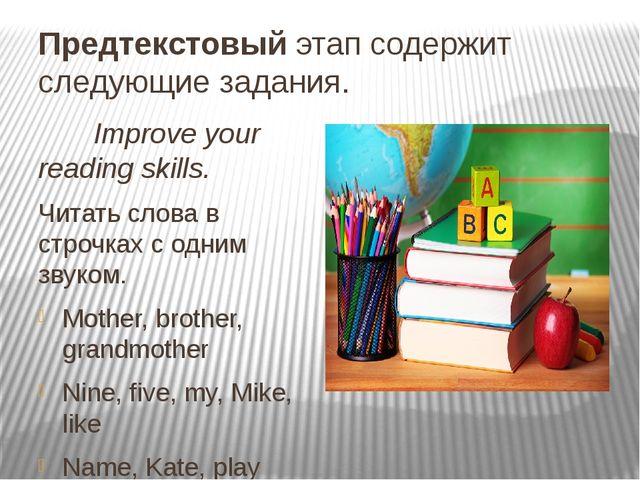 Предтекстовый этап содержит следующие задания. Improve your reading skills. Ч...