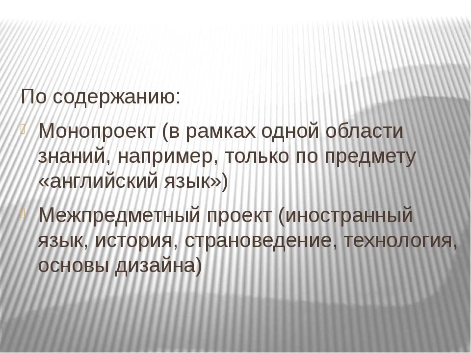 По содержанию: Монопроект (в рамках одной области знаний, например, только п...