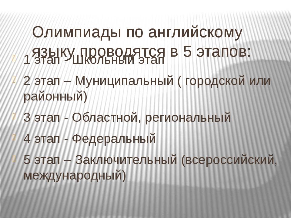 Олимпиады по английскому языку проводятся в 5 этапов: 1 этап - Школьный этап...
