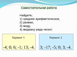 Самостоятельная работа Найдите; 1) среднее арифметическое, 2) размах, 3) моду