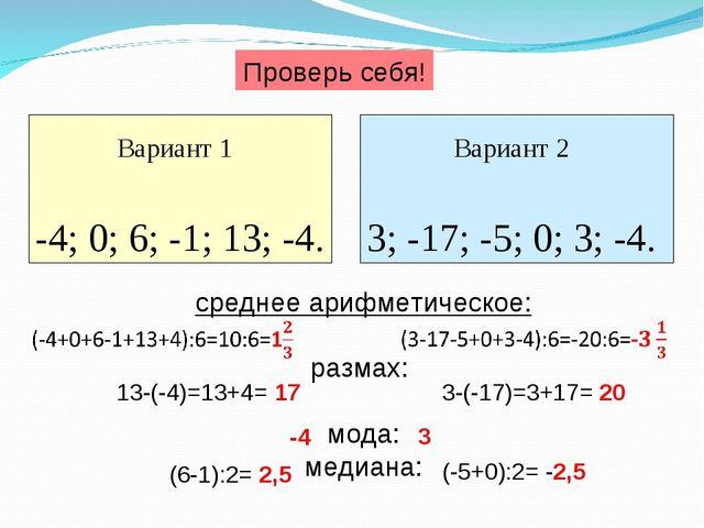 Проверь себя! среднее арифметическое: размах: мода: медиана: Вариант 1 -4; 0;...