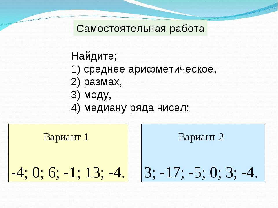 Самостоятельная работа Найдите; 1) среднее арифметическое, 2) размах, 3) моду...