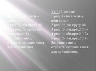 Хвост 1 ряд: 6 сбн в кольцо амигуруми 2 ряд: (2 сбн,пр)х2 (8) 3-22 ряд: по