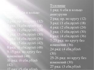 Голова 1 ряд: 6 сбн в кольцо амигуруми 2 ряд: пр. по кругу (12) 3 ряд: (1 с
