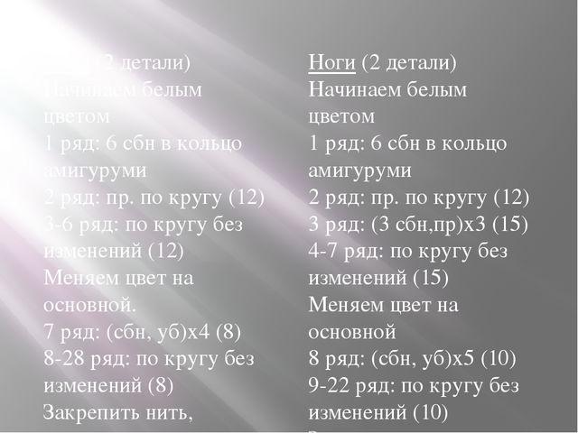 Руки (2 детали) Начинаем белым цветом 1 ряд: 6 сбн в кольцо амигуруми 2 ря...