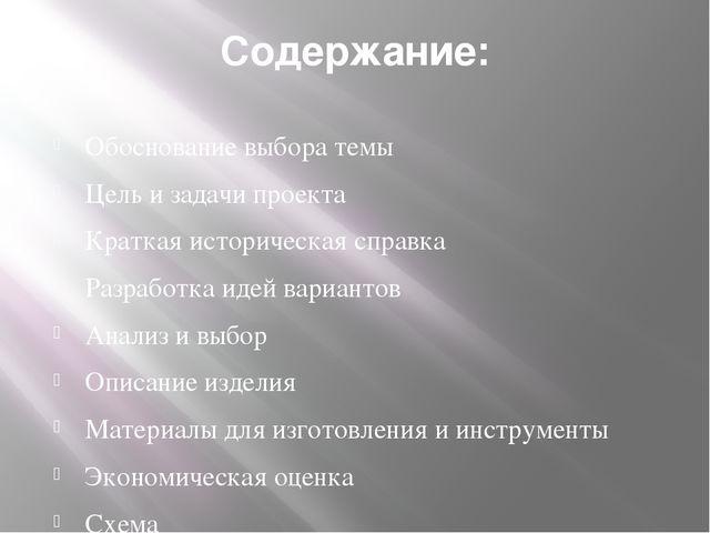 Содержание: Обоснование выбора темы Цель и задачи проекта Краткая историческа...