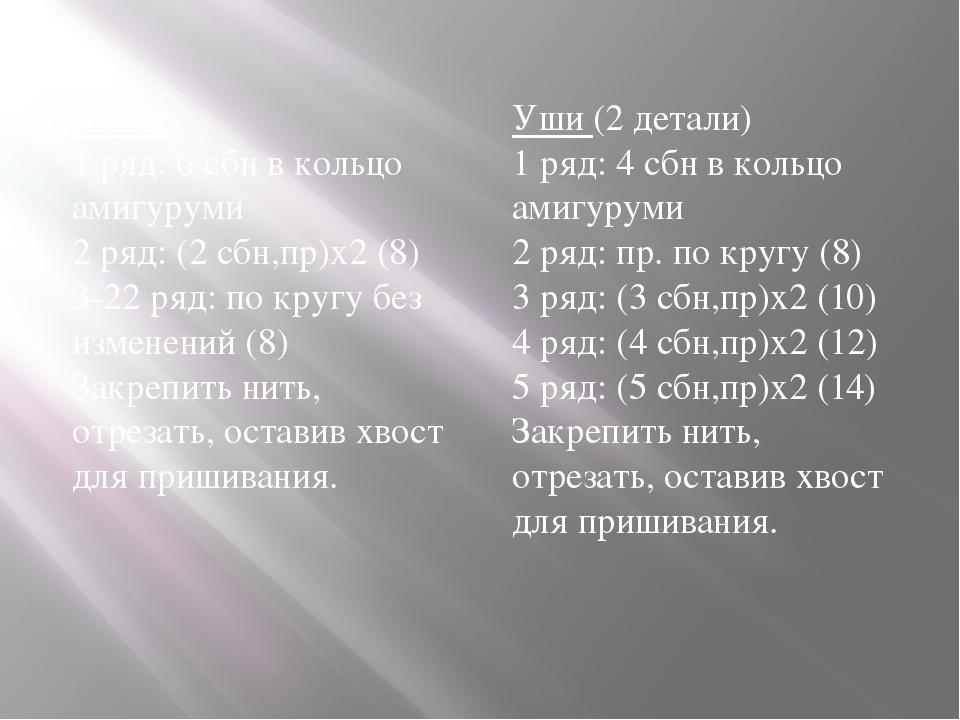 Хвост 1 ряд: 6 сбн в кольцо амигуруми 2 ряд: (2 сбн,пр)х2 (8) 3-22 ряд: по...