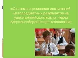 «Система оценивания достижений метапредметных результатов на уроке английског