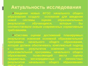 Актуальность исследования Введение новых ФГОС начального общего образования с