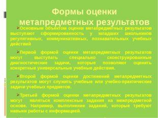 Формы оценки метапредметных результатов Основным объектом оценки метапредметн