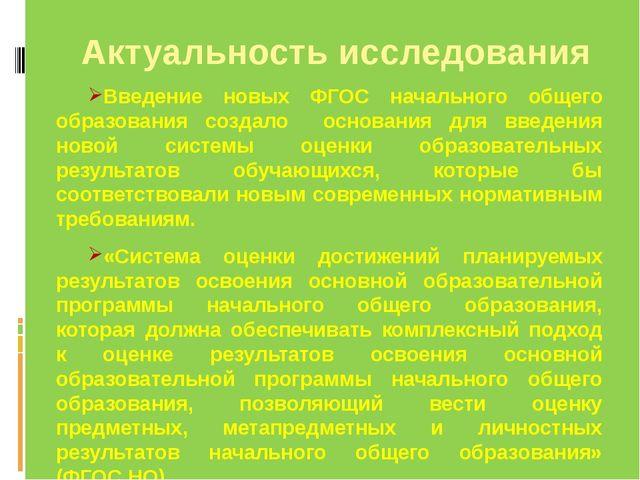 Актуальность исследования Введение новых ФГОС начального общего образования с...