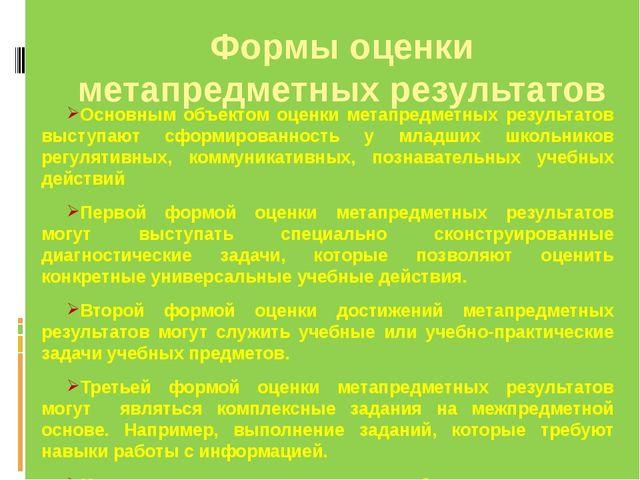 Формы оценки метапредметных результатов Основным объектом оценки метапредметн...