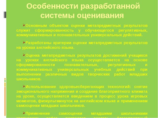 Особенности разработанной системы оценивания Основным объектом оценки метапре...
