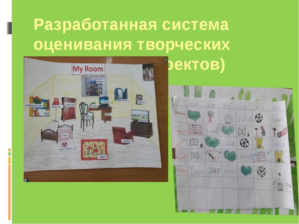 Разработанная система оценивания творческих работ ( мини-проектов)