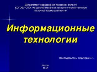 Информационные технологии Департамент образования Кировской области КОГОБУ СП