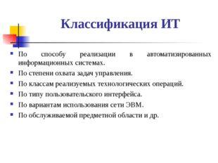 * Классификация ИТ По способу реализации в автоматизированных информационных