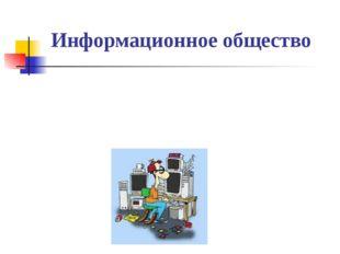 Информационное общество Бурное развитие компьютерной техники и информационных