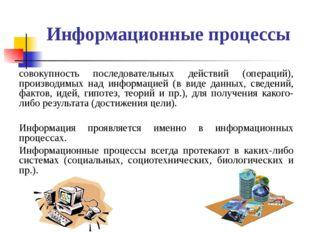 Информационные процессы совокупность последовательных действий (операций), пр