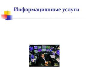 Информационные услуги деятельность по обработке и распространению информации.