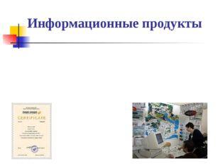 Информационные продукты документированная информация, подготовленная в соотве