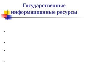 Государственные информационные ресурсы К информации открытого типа относятся: