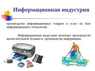 Информационная индустрия производство информационных товаров и услуг на базе