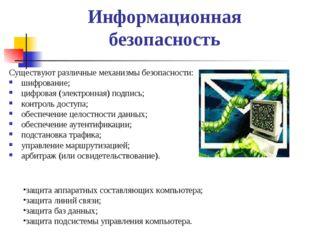 Информационная безопасность Существуют различные механизмы безопасности: шифр