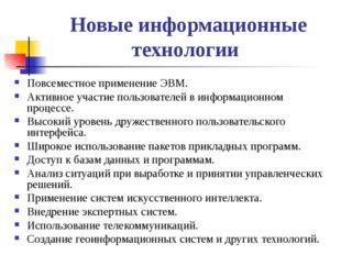 * Новые информационные технологии Повсеместное применение ЭВМ. Активное участ