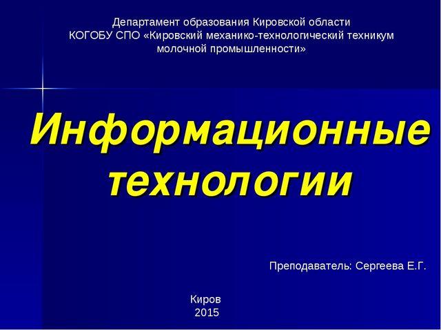 Информационные технологии Департамент образования Кировской области КОГОБУ СП...