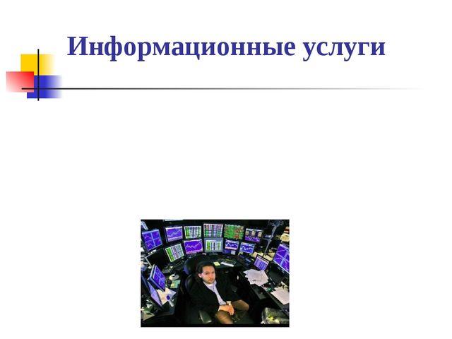 Информационные услуги деятельность по обработке и распространению информации....