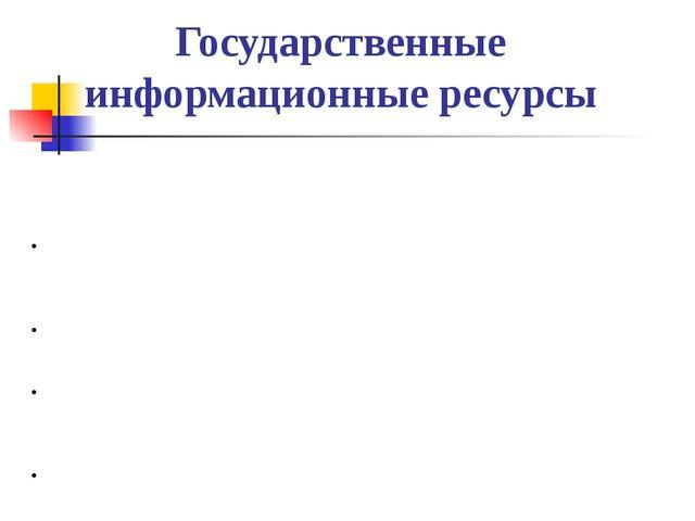 Государственные информационные ресурсы К информации открытого типа относятся:...