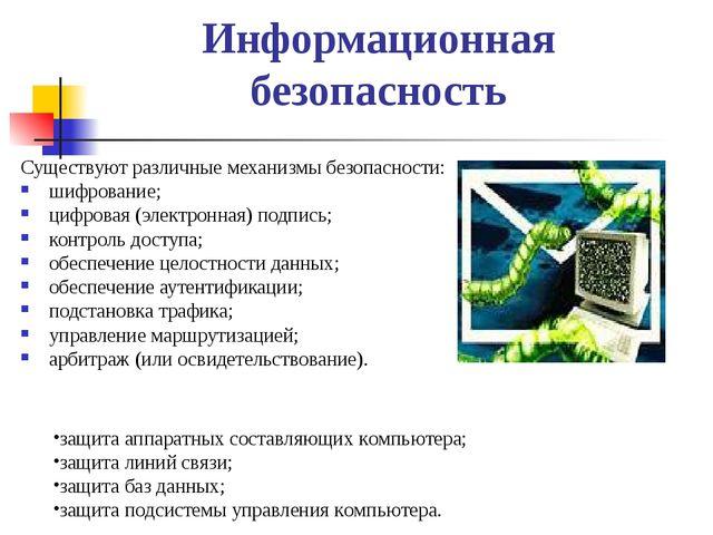 Информационная безопасность Существуют различные механизмы безопасности: шифр...