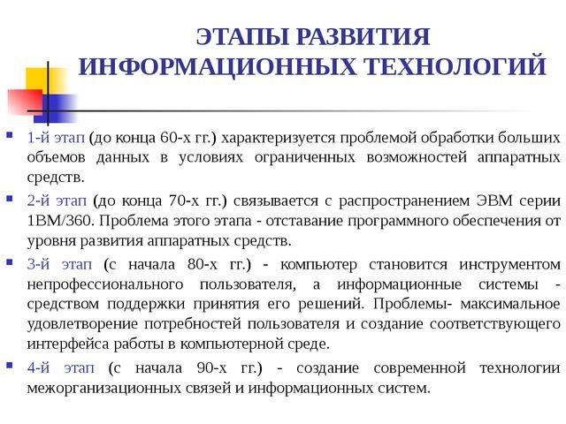 ЭТАПЫ РАЗВИТИЯ ИНФОРМАЦИОННЫХ ТЕХНОЛОГИЙ 1-й этап (до конца 60-х гг.) характе...