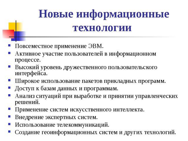 * Новые информационные технологии Повсеместное применение ЭВМ. Активное участ...