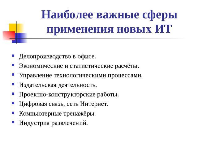 * Наиболее важные сферы применения новых ИТ Делопроизводство в офисе. Экономи...