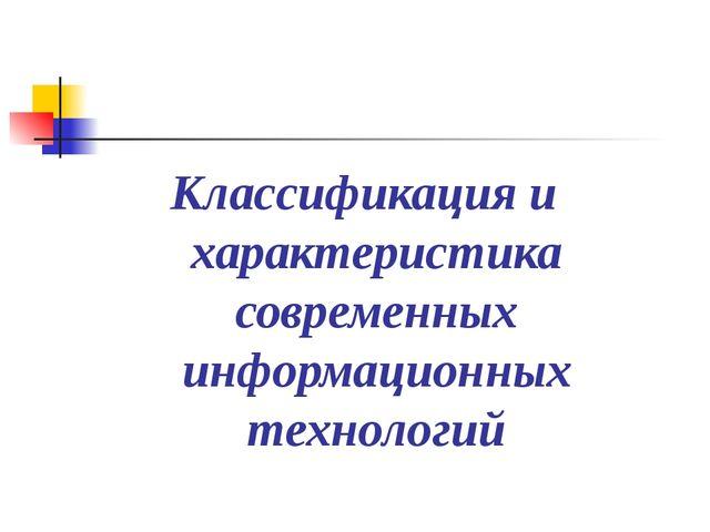 * Классификация и характеристика современных информационных технологий