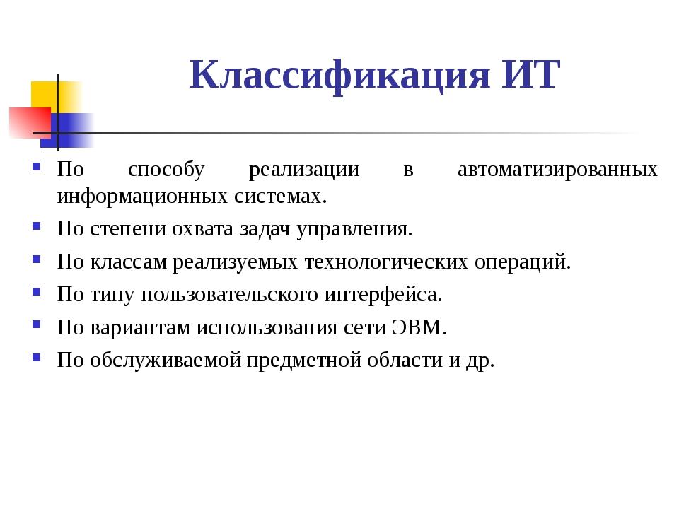 * Классификация ИТ По способу реализации в автоматизированных информационных...