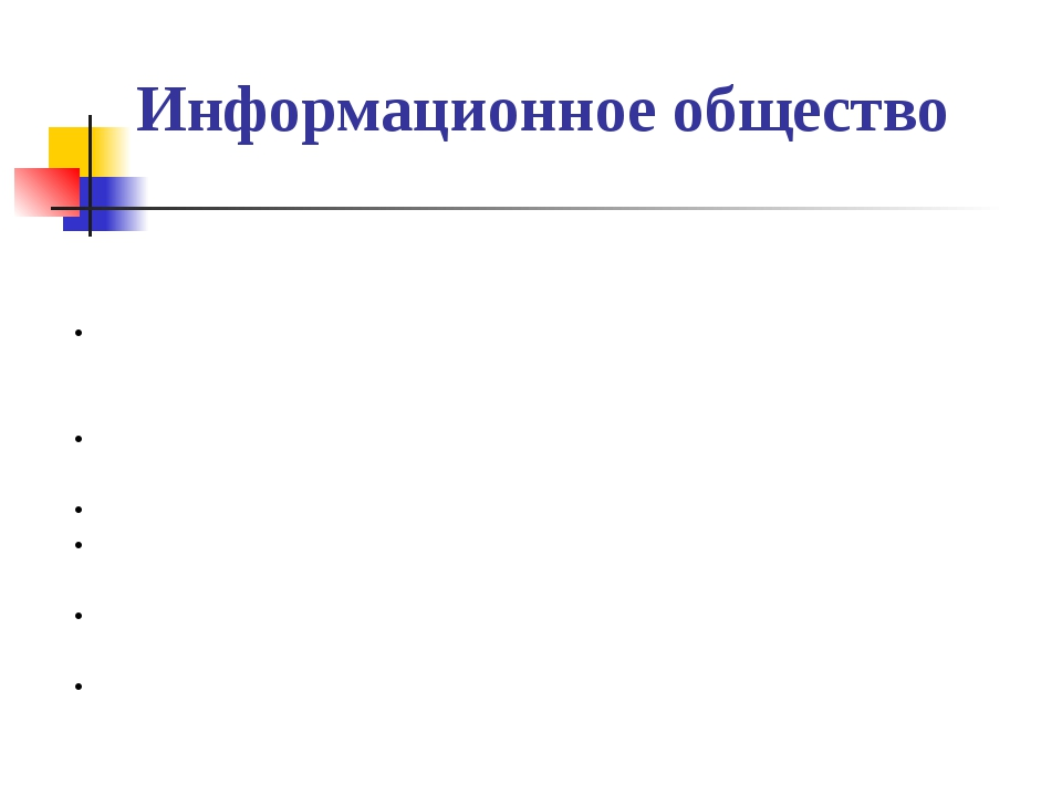 Информационное общество Характерные черты информационного общества: решена пр...