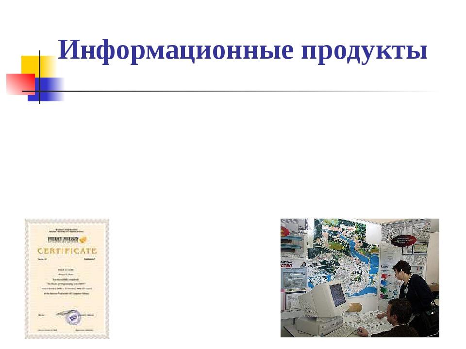 Информационные продукты документированная информация, подготовленная в соотве...